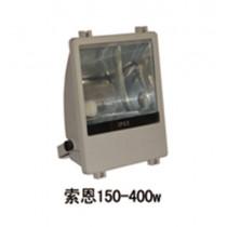 供应索恩150-400w 东阳照明