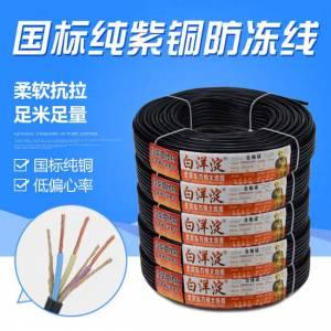 电源线 白洋淀防冻线 三防线 电动工具线 护套线