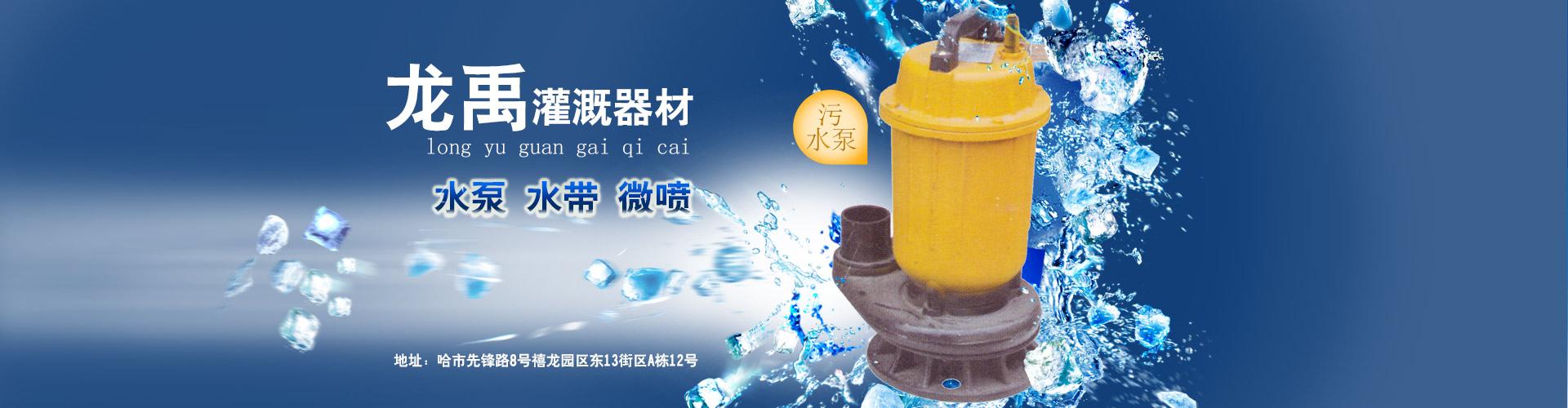 哈尔滨市禧龙综合批发大市场龙禹灌溉器材商店宣传主图