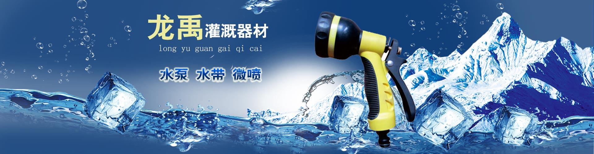 哈尔滨市禧龙综合批发大市场龙禹灌溉器材商店产品宣传第2图